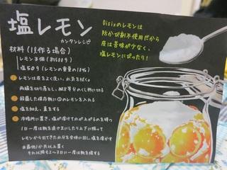 塩レモン レシピ.jpg